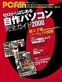 ゼロからはじめる自作パソコン完全ガイド 2008 (マイコミムック) (MYCOMムック)