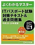 ITパスポート試験 対策テキスト&過去問題集 平成28-29年度版