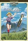 世界名作劇場・完結版 大草原の小さな天使 ブッシュベイビー[DVD]