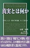 真実とは何か: 「美味しんぼ・福島の真実編」をどう読むか(月聖出版)