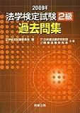 法学検定試験2級過去問集〈2009年〉
