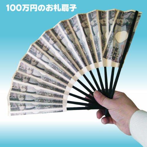 ユナイテッドジェイズ 新百万円のお札扇子