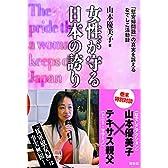 女性が守る日本の誇り-「慰安婦問題」の真実を訴えるなでしこ活動録