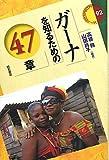 ガーナを知るための47章 (エリア・スタディーズ 92)