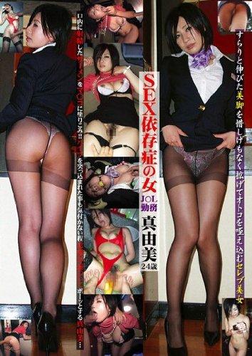 SEX依存症の女/豊彦 [DVD]