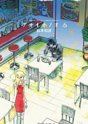 アオイホノオ 6 (ゲッサン少年サンデーコミックス〔スペシャル〕)
