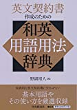 英文契約書作成のための和英用語用法辞典
