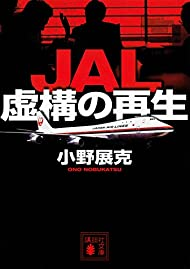 JAL 虚構の再生 (講談社文庫)