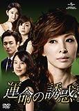 運命の誘惑 DVD-SET4