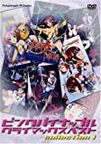 pink pineapple THE CLIMAX BEST(1) [DVD]