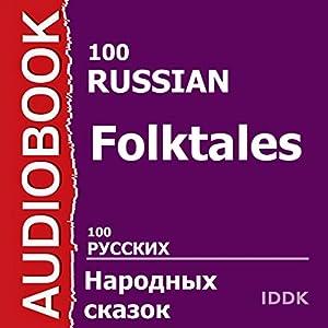 100 Russian Folktales [Russian Edition] Audiobook