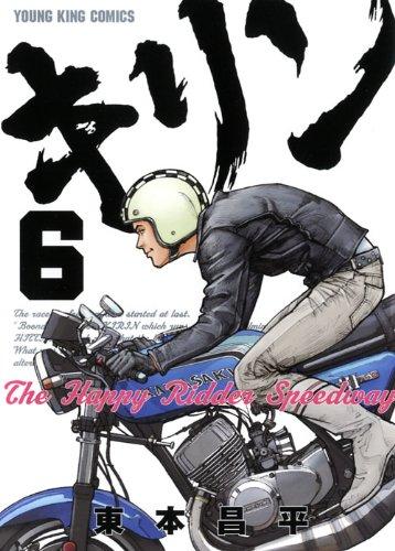 キリンThe Happy Ridder Speedway 6 (ヤングキングコミックス)