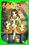 小公女セーラ (角川つばさ文庫)