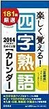 日めくり型 楽しく覚える!四字熟語カレンダー (E512・A4変型サイズ) 2014年 ([カレンダー])