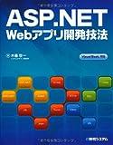 ASP.NET Webアプリ開発技法―Visual Basic対応