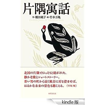 片隅寓話 [Kindle版]