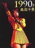 1990年の森高千里【通常盤[2DVD+CD]】