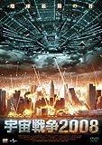 宇宙戦争2008 [DVD]
