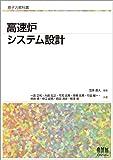 原子力教科書 高速炉システム設計