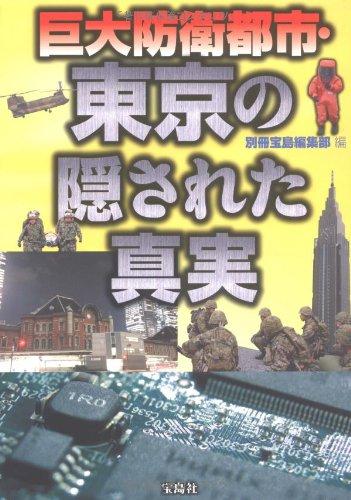 巨大防衛都市・東京の隠された真実