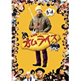 Japanese Movie - Omurice [Japan DVD] YRBN-90368