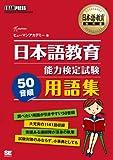 日本語教育教科書 日本語教育能力検定試験