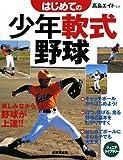 はじめての少年軟式野球 (ジュニアライブラリー)