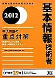 基本情報技術者 午後問題の重点対策〈2012〉 (情報処理技術者試験対策書)