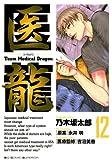 医龍(12) (ビッグコミックス)