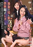 後妻の母と楽しい家族 禁断親子レズ 柿本真緒(C・V)CENT-20 [DVD]