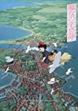 Kiki's Delivery Service Poster Movie Japanese 11 x 17 Inches - 28cm x 44cm