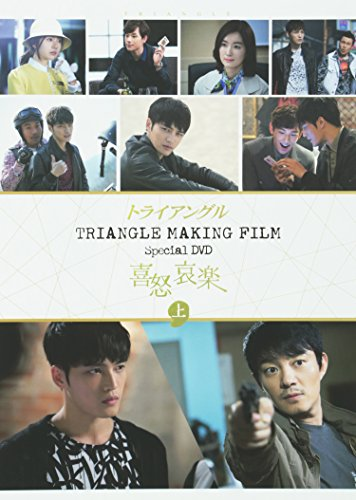 TRIANGLE MAKING FILM SPECIAL DVD「喜怒哀楽」上 (初回盤)