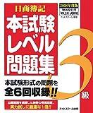 日商簿記3級本試験レベル問題集〈2008年度版〉