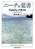 ニーチェ覚書 (ちくま学芸文庫)
