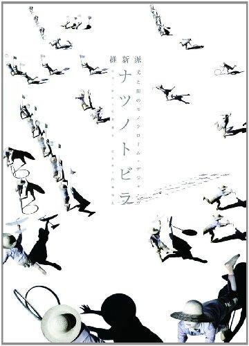 維新派 光と影のモノクローム・デジャヴ ナツノトビラ [DVD]