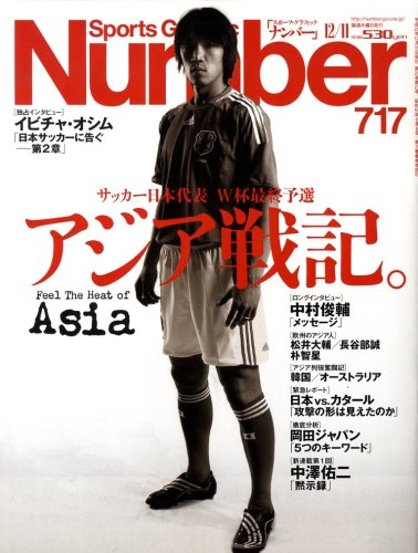 Sports Graphic Number (スポーツ・グラフィック ナンバー) 2008年 12/11号 [雑誌]
