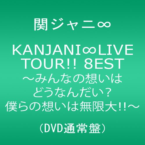 KANJANI∞LIVE TOUR!! 8EST〜みんなの想いはどうなんだい?僕らの想いは無限大!!〜(DVD通常盤)