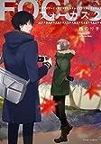 フォーカス (2) (フルールコミックス)
