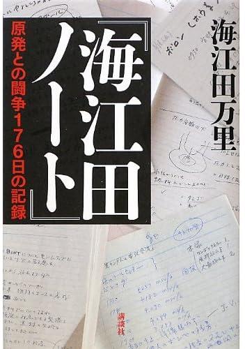 『海江田ノート』原発との闘争176日の記録
