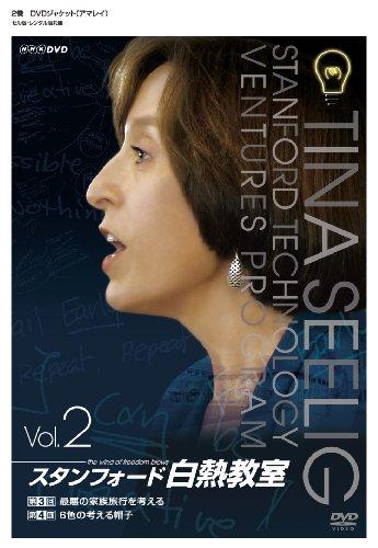 Salle de classe à incandescence NHK DVD Stanford DVD2 [DVD]