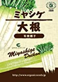 【家庭菜園におすすめ】有機種子 ミヤシゲ大根