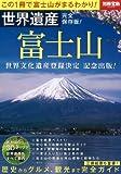 世界遺産 完全保存版! 富士山 (別冊宝島 2040)
