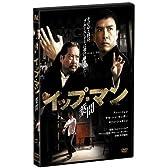 イップ・マン 葉問 [DVD]