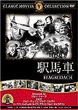駅馬車 [DVD] FRT-058