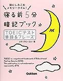 寝る前5分暗記ブック TOEICテスト 単語&フレーズ class=