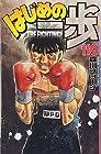 はじめの一歩 第110巻 2015年04月17日発売