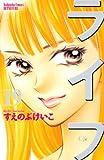 ライフ 19 (19) (講談社コミックスフレンド B)