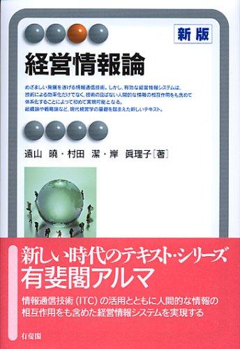 経営情報論 新版 (有斐閣アルマ)