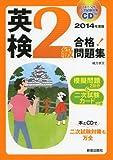 2014年度版英検2級合格!問題集CD付 (2014年度版 英検)