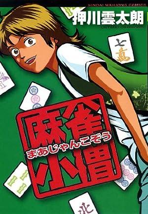 麻雀小僧 (1) (近代麻雀コミックス)